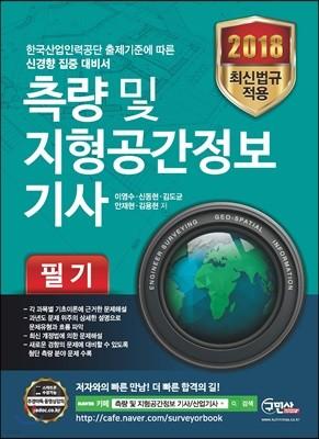 2018 측량 및 지형공간정보 기사 필기