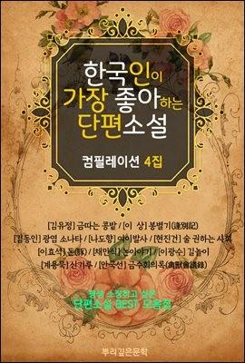 한국인이 가장 좋아하는 단편소설 4집