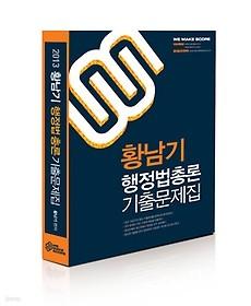 황남기 행정법총론 기출문제집 (2013) : 7 9급 공무원 시험 대비