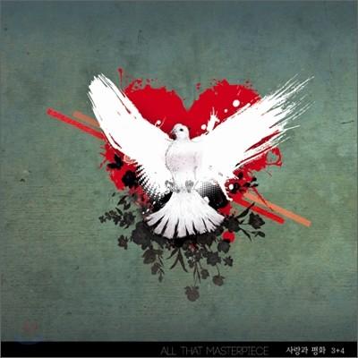 올 댓 마스터피스 : 사랑과 평화 (3집+4집) [GOLD CD 한정반]