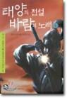 동명만화 원작소설) 태양의 전설 바람의 노래 1-8 (완) 세트