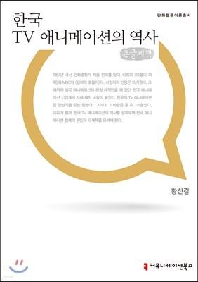 한국 TV 애니메이션의 역사 큰글씨책
