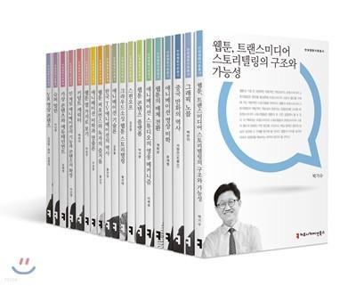 만화·웹툰이론총서 20권 세트