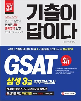 2018 기출이 답이다 GSAT 삼성그룹 직무적성검사 계열공통