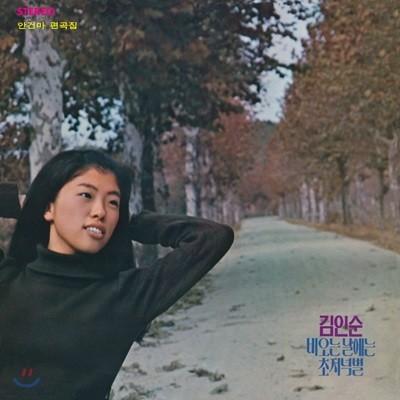 김인순 - 비오는 날에는-초저녁 별 [250장 한정판 투명&브라운 컬러 LP]