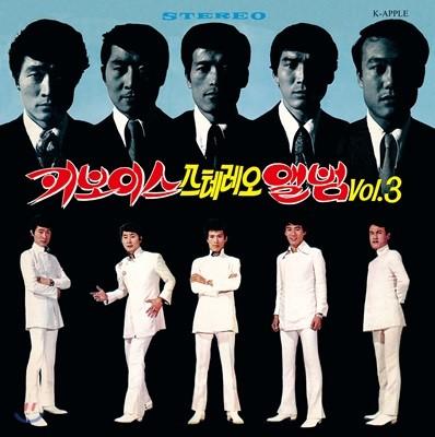 키보이스 (Key Boys) - 스테레오앨범 Vol.3 [250장 한정판 옐로우 컬러 LP]