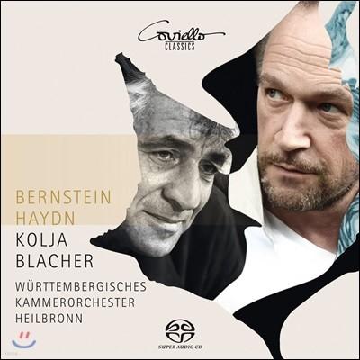 Kolja Blacher 번스타인: 플라톤의 '심포지움'에 의한 세레나데 / 하이든: 바이올린 협주곡 (Bernstein: Serenade after Plato's Symposium / Haydn: Violin Concerto)