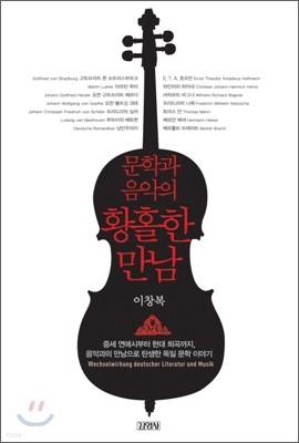 문학과 음악의 황홀한 만남