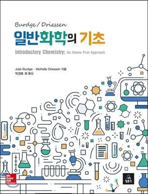 일반화학의 기초