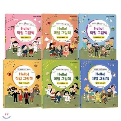 Hello 직업그림책 전6권/헬로 직업그림책/양장본