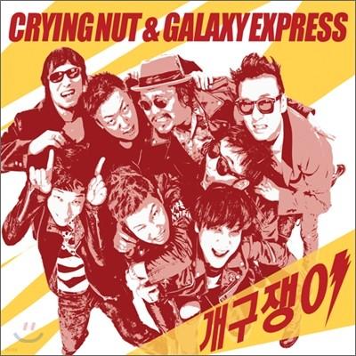 크라잉 넛 & 갤럭시 익스프레스 (Crying Nut & Galaxy Express) - 개구쟁이