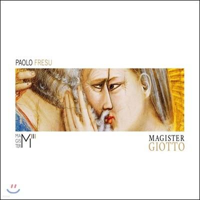 Paolo Fresu - Magister Giotto 파올로 프레수 2017 지오토 베네치아 전시회 기념 앨범 스페셜 팩키지