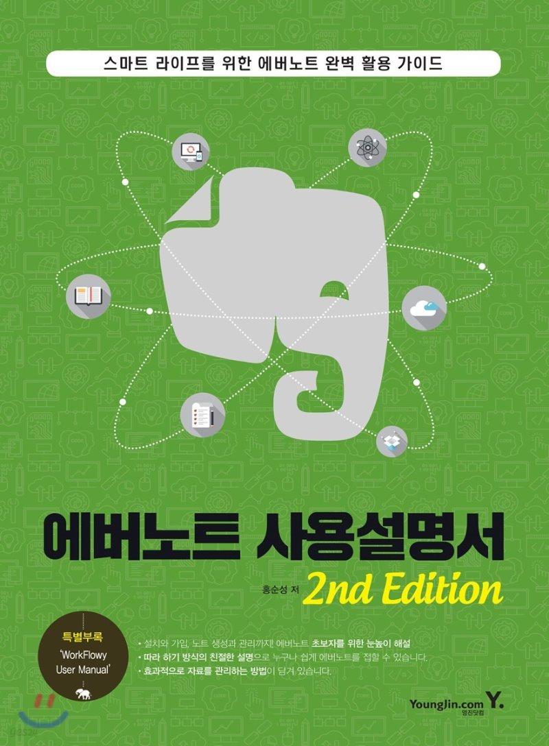 에버노트 사용설명서 2nd Edition
