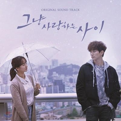 그냥 사랑하는 사이 (JTBC 월화드라마) OST