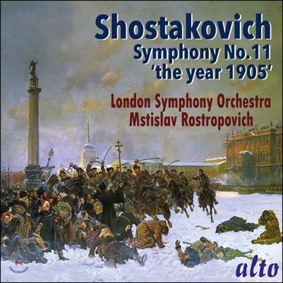 Mstislav Rostropovich 쇼스타코비치: 교향곡 11번 '1905년' (Shostakovich: Symphony No.11)