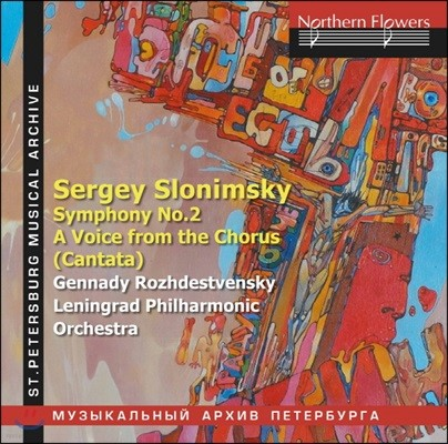 Gennady Rozhdestvensky 세르게이 슬로님스키: 교향곡 2번 외 (Sergey Slonimsky: Symphony No.2, Cantata 'A Voice from the Chorus')