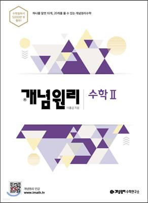 개념원리 수학 2 (2020년용)