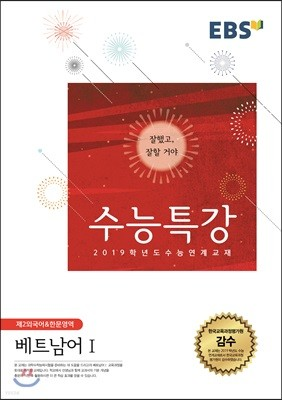 EBSi 강의교재 수능특강 제2외국어&한문영역 베트남어 1 (2018년)