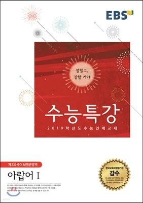 EBSi 강의교재 수능특강 제2외국어&한문영역 아랍어 1 (2018년)