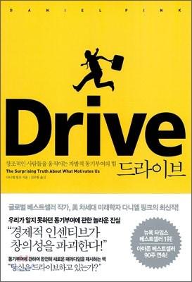 DRIVE 드라이브