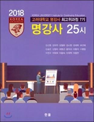 고려대학교 명강사 최고위과정 7기 명강사 25시