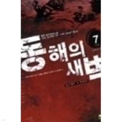 동해의 새벽 1-7 완결-전쟁소설