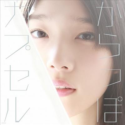 Uchida Maaya (우치다 마아야) - からっぽカプセル (CD+DVD) (초회한정반)