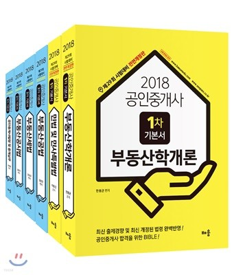 2018 배움 공인중개사 1,2차 기본서 세트