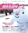 2018 최신 이슈&상식 2월호