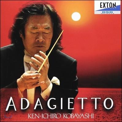 Ken-Ichiro Kobayashi 아다지에토 - 고바야시 겐이치로 명연주 모음집 (Adagietto)