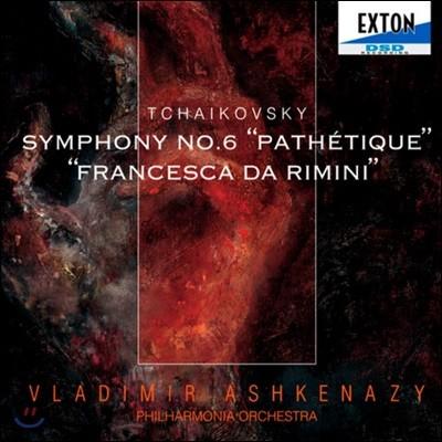 Vladimir Ashkenazy 차이코프스키: 교향곡 6번 '비창', 프란체스카 다 리미니 (Tchaikovsky: Symphony Op.74 'Pathetique' & Francesca Da Rimini)