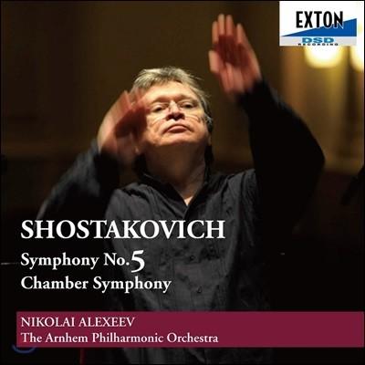 Nikolai Alexeev 쇼스타코비치: 교향곡 5번, 실내 교향곡 (Shostakovich: Symphony No. 5 & Chamber Symphony)