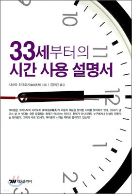 33세 부터의 시간 사용 설명서