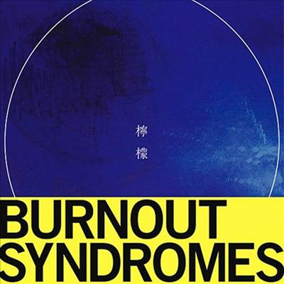 Burnout Syndromes (번아웃 신드롬즈) - れもん