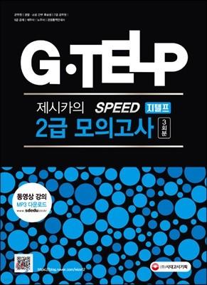 SPEED 지텔프 2급 모의고사
