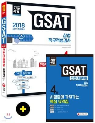 2018 GSAT 삼성그룹 직무적성검사 4급 전문대졸 채용 종합편