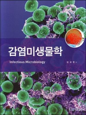 감염미생물학