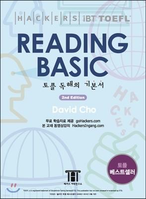 Hackers TOEFL Reading Basic 해커스 토플 리딩 베이직