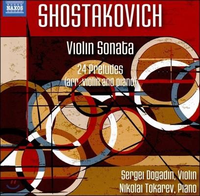 Sergei Dogadin 쇼스타코비치: 바이올린 소나타, 24개의 전주곡 (Shostakovich: Violin Sonata Op.134, 24 Preludes)