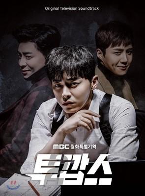 투깝스 (MBC 월화 특별기획드라마) OST