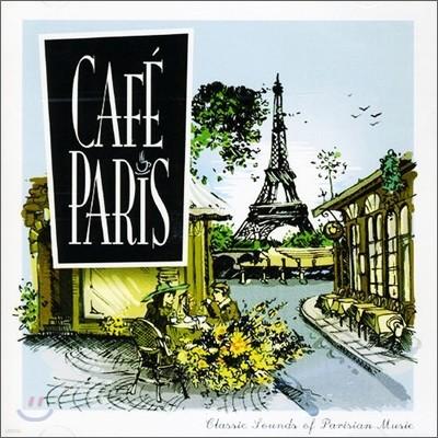 베스트 샹송 모음집 - 카페 파리: 파리 음악의 클래식 사운드 (Cafe Paris: Classic Sounds of Parisian Music)