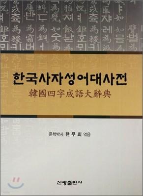 한국사자성어대사전