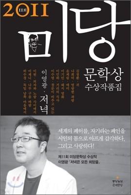 2011 미당문학상 수상작품집
