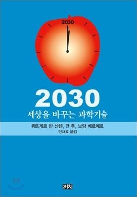 2030 세상을 바꾸는 과학기술