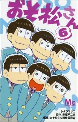 おそ松さん 6