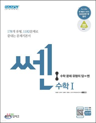 신사고 SSEN 쎈 고등 수학 1 (2021년용)