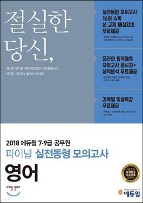 2018 에듀윌 7, 9급 공무원 파이널 실전동형 모의고사 영어