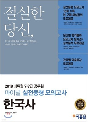 2018 에듀윌 7, 9급 공무원 파이널 실전동형 모의고사 한국사