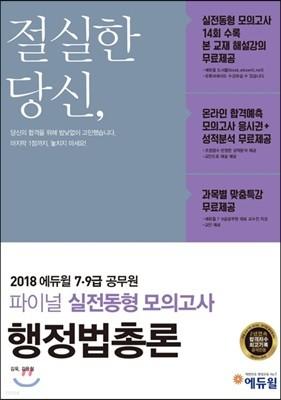 2018 에듀윌 7, 9급 공무원 파이널 실전동형 모의고사 행정법총론