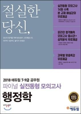 2018 에듀윌 7, 9급 공무원 파이널 실전동형 모의고사 행정학
